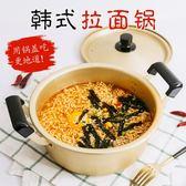 嘉士廚韓國拉面鍋韓劇煮面鍋韓式湯鍋煮泡面方便面鍋加厚黃鋁鍋