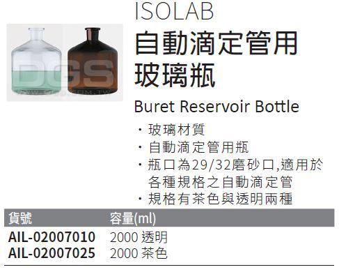 《ISOLAB》自動滴定管用 玻璃瓶 Buret Reservoir Bottle