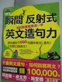 【書寶二手書T1/語言學習_HHH】瞬間反射式英文造句力-流利說寫就差這一步_森澤洋介_附光碟