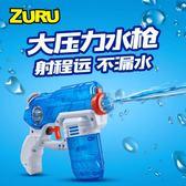 玩具水槍ZURU X特攻水戰系列小水槍兩支裝戶外對戰水槍兒童成人水槍玩具XW