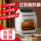 氣炸鍋 比依110V 台灣現貨 空氣烤箱...