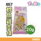 寶貝餌子 貓系列-657鱈魚雞肉條 20g【寶羅寵品】