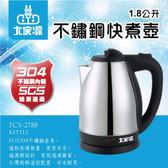 大家源 304全不鏽鋼快煮壺 1.8L TCY-2788
