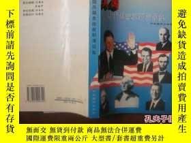 二手書博民逛書店罕見美國曆屆總統就職演說集Y18817 嶽西寬,張衛星譯 中央編