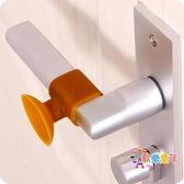 門把手套 吸盤式免打孔門吸把手套門保護 軟硅膠門把防撞墊門鎖消音套 5色