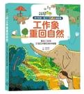 ★第一套台灣原創,專為孩子打造的STEAM知識繪遊書★ ★符合108課綱,培養孩...