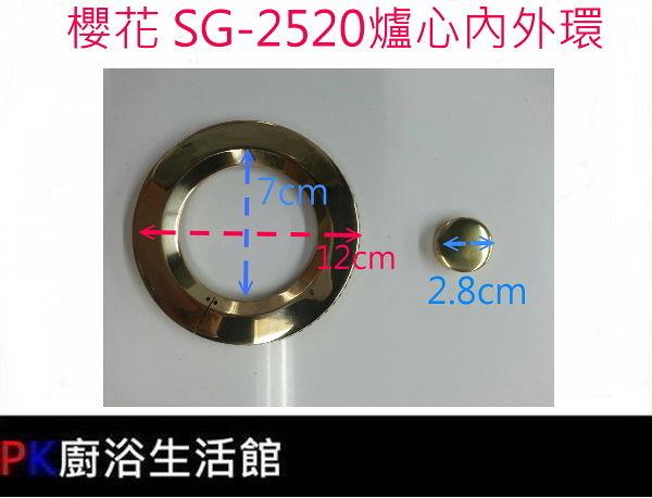 ❤PK廚浴生活館 實體店面❤櫻花瓦斯爐零件 SG-2520 爐心內外環