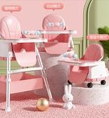 兒童餐椅 寶寶餐椅吃飯可折疊家用嬰兒椅子多功能餐桌椅防摔學座椅兒童飯桌【幸福小屋】