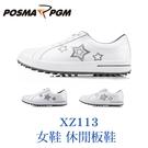 POSMA PGM 女款 休閒鞋 板鞋 韓風 素色 星型 白 XZ113SLD