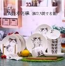 創意6人碗碟套裝可愛卡通盤子碗具組合家用日式餐具陶瓷碗盤碗筷【配7.5英寸方盤】