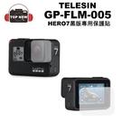 TELESIN GoPro GP-FLM-005 HERO7 6 5 BLACK 專用 LCD螢幕 保護貼 鏡頭保護貼 保護膜