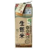 【陳協和】有機生態米-糙米1.5kg/包