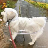大狗雨衣薩摩耶哈士奇金毛大型犬幼犬狗狗透明防水雨披寵物衣服     ciyo黛雅