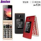 Benten F24 4G 折疊手機 雙...
