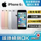 【創宇通訊│福利品】贈好禮 A級9成新 APPLE iPhone 6S 32G (A1688) 開發票