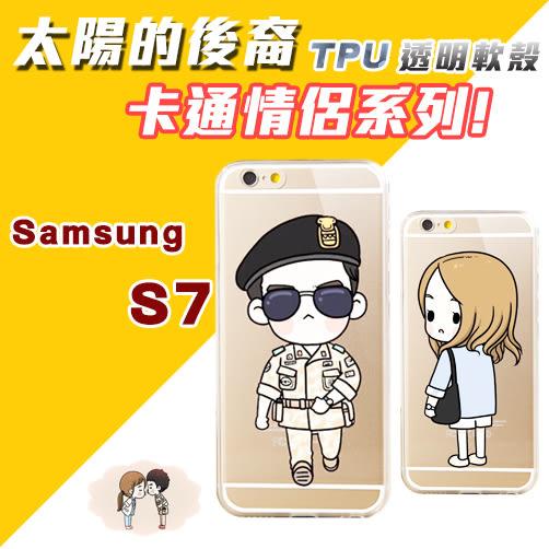 太陽的後裔 韓 透明 TPU 軟殼 三星 Samsung S7 卡通創意全身娃娃 手機殼保護套