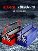 折疊鐵皮工具箱收納盒手提式家用多功能五金大號工業級三層收納箱 創時代YJT