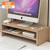 B款雙層C款 電腦螢屏增高架螢幕增高架底座鍵盤整理收納置物架 樂淘淘