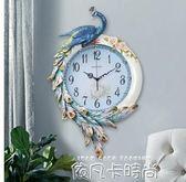 歐式鐘錶孔雀個性創意時鐘掛鐘客廳靜音家用 順豐包郵終身igo 依凡卡時尚