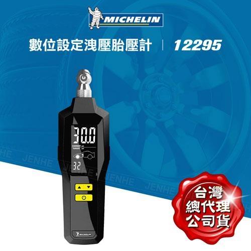 Michelin 米其林 數位設定洩壓胎壓計 12295【原價 1550 ▼現省$ 360】