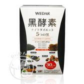 【Wedar 薇達】黑酵素 30粒/盒【i -優】