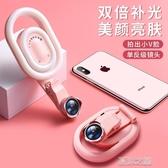手機鏡頭-補光燈手機鏡頭直播小型便攜廣角高清美顏嫩膚蘋果11單反拍照   YJT 夏沫之戀