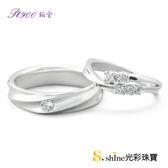 【光彩珠寶】婚戒 鉑金結婚戒指 對戒 愛戀