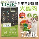 [寵樂子]《logic自然邏輯》全種類貓適用-低脂火雞肉7.7LB / 貓飼料【免運】