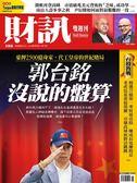 財訊雙週刊 0503/2019 第580期