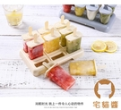 雪糕模具家用做冰棍冰棒DIY冰淇淋冰糕自制冰盒棒冰【宅貓醬】