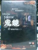 挖寶二手片-F08-034-正版DVD*韓片【鬼鏡】-鏡中的你,是你還是鬼,妳還敢照鏡子嗎?