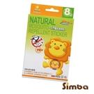 小獅王辛巴 Simba 驅蚊便利貼8枚 S9981