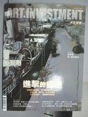 【書寶二手書T6/雜誌期刊_PIY】典藏投資_69期_進擊的香港等