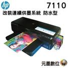 【加裝連續供墨系統100ml 防水型】HP Officejet 7110 A3無線網路高速印表機