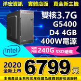 2020全新Intel第8代3.7G雙核HT四核4G免費升240G SSD主機可升I3 I5三年保到府收送可刷卡