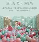 海洋球室內家用兒童童玩具球彩色波波球寶寶圍欄海洋球池XW 快速出貨