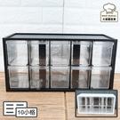 樹德零件分類箱10小格抽屜文具飾品小物收納箱A9-510-大廚師百貨
