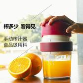 手動榨汁機橙汁家用多功能迷你榨汁杯小型檸檬壓汁機榨汁器