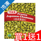 【買一送一】龍鳳冷凍日式茶豆仁 500G /包【愛買冷凍】