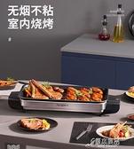 電烤爐 家用燒烤爐無煙烤肉盤電烤盤不粘烤肉鍋烤肉機烤魚盤爐 雙11推薦爆款