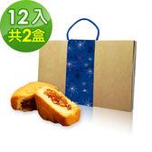 預購-樂活e棧-中秋月餅-奶香鳳梨酥禮盒(12入/盒,共2盒)-蛋奶素