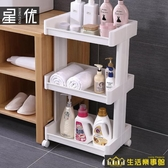 浴室置物架廁所衛生間落地式塑料收納架i洗手間3層家用角架儲物架NMS生活樂事館