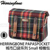 HERRINGBONE 漢尼寶 PapasPocket 城市口袋系列 Small 側背相機包 格子綠 (24期0利率 免運 公司貨)PapasPocket