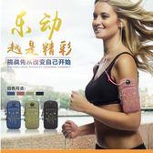臂包跑步手機臂包男女通用款運動手機臂套戶外多功能防水便攜運動臂包免運直出 交換禮物