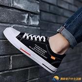 新款透氣男鞋子韓版潮流帆布鞋百搭板鞋男士休閑潮鞋【勇敢者】