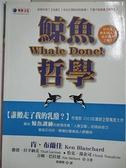 【書寶二手書T4/勵志_IBT】鯨魚哲學_胡洲賢, 肯.布蘭佳