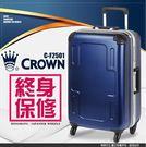Crown皇冠 29吋旅行箱 C-F2501輕量霧面硬箱 百分百PC日本製靜音輪十字箱 TSA海關鑰匙鎖行李箱