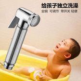 兒童洗澡專用花灑噴頭 全銅多功能淋浴噴槍LJ5396『夢幻家居』