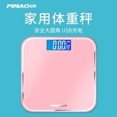 體重計 電子體重秤家用精準小型女生宿舍小成人充電款健康人體稱測體重計  免運快速出貨