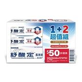 舒酸定多元護理160g+專業抗敏護齦20gx2